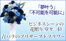 バラ 青 プリザーブドフラワー